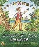 チャールズ・ダーウィン、世界をめぐる (世界の絵本)