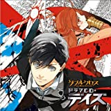 Double Cross The 3rd Edition Drama CD Days [Limited Edition] by N/A