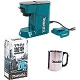マキタ 充電式コーヒーメーカーCM500DZ+マキタの珈琲A-61276+マグ+収納ポーチ4点セット