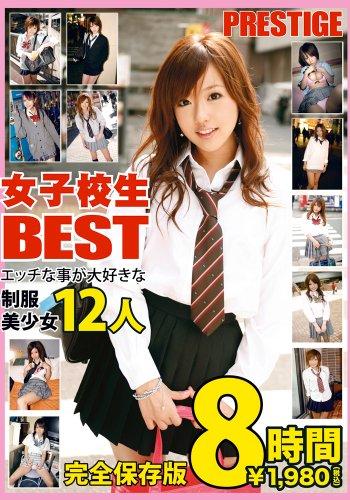 女子校生BEST 8時間 [DVD]