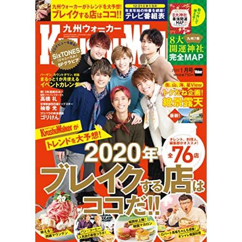 九州ウォーカー 2020年1月号 表紙画像