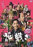 花戦さ [DVD]