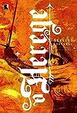 O Herege - Volume 3