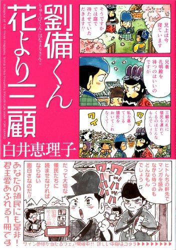 劉備くん 花より三顧 (MFコミックス フラッパーシリーズ)