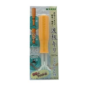 WAKAI フットガイド付 波板キリ穴径5.5mm