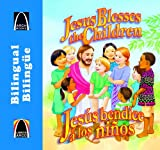 Jesus bendice a los ninos - bilingue (Jesus Blesses the Children- Bilingual) (Arch Books) (Spanish Edition) (Arch Books / Libros arco) (English and Spanish Edition)