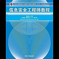 信息安全工程师教程 (全国计算机技术与软件专业技术资格(水平)考试指定用书)