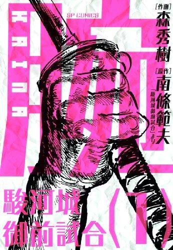 腕KAINA~駿河城御前試合~の感想