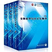 人卫版 生物化学与分子生物学+生理学+病理学 共3本 第9版