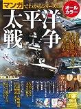 マンガでわかるシリーズvol.1 「太平洋戦争」 (SAN-EI MOOK マンガでわかるシリーズ Vol. 1)