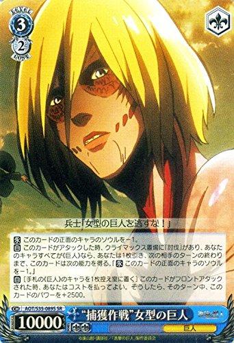 "AOT/S35-089S [SR] : (ホロ)""捕獲作戦""女型の巨人の商品画像"