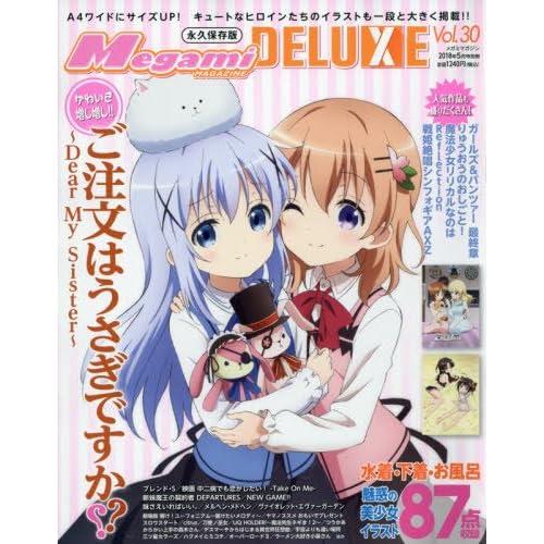 Megami MAGAZINE DELUXE 表紙画像