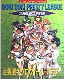 Doki doki pretty league Capture & Cels-PlayStation version (Gemesuto mook EX Series Vol. 18) (1997) ISBN: 4881993445 [Japanese Import]