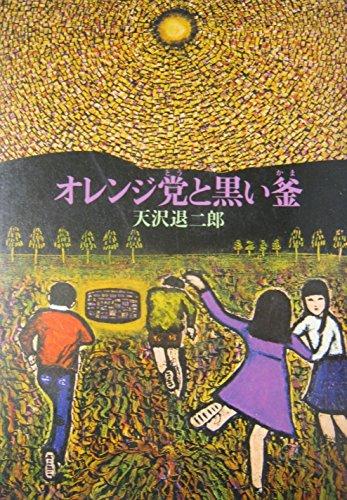 オレンジ党と黒い釜 (1978年)