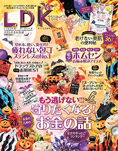 LDK 最新号 表紙画像