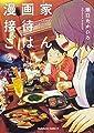 漫画家接待ごはん (2) (角川コミックス・エース)