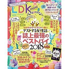 LDK mini ミニ 最新号 サムネイル