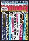 週刊現代 2016年 7/30 号 [雑誌]