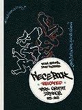 Piecebook Reloaded: Rare Graffiti Drawings, 1985-2005