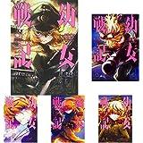 幼女戦記 [コミック] 1-11巻 新品セット (クーポン「BOOKSET」入力で+3%ポイント)