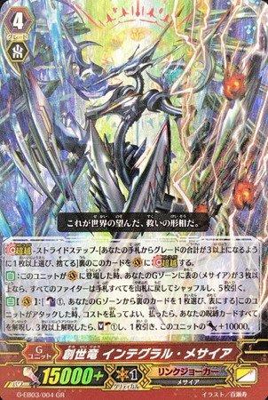 【シングルカード】G-EB03)創世竜 インテグラルメサイア/リンク/GR/G-EB03/004 B0794P3LSS