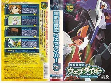 Amazon.co.jp: 電脳冒険記ウェ...