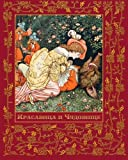 img - for                      - Beauty and the Beast (Illustrated) (Russian Edition) book / textbook / text book