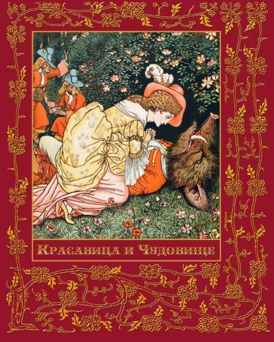Красавица и Чудовище - Beauty and the Beast (Illustrated) (Russian Edition)
