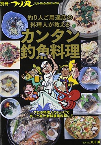 釣り人ご用達店の料理人が教えるカンタン釣魚料理 (SUN MAGAZINE MOOK 別冊つり丸)の商品画像