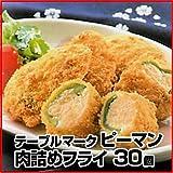 【冷凍】 テーブルマーク ピーマン 肉詰め フライ30個