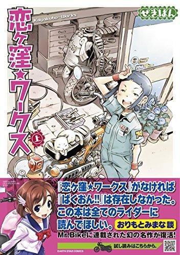 恋ヶ窪ワークス(上) (アース・スターコミックス)