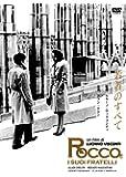 若者のすべて ルキーノ・ヴィスコンティ HDマスター DVD