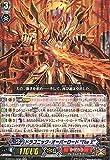 """ドラゴニック・オーバーロード """"The X"""" RRR ヴァンガード 時空超越 g-bt01-006"""