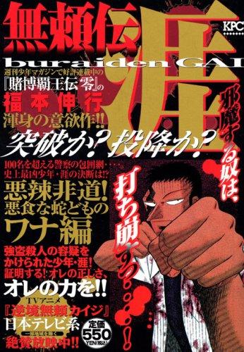 Den Gai Burai vicious outrageous! Hen trap of a snake Domo Akujiki (Platinum Comics) (2008) ISBN: 4063741575 [Japanese Import]