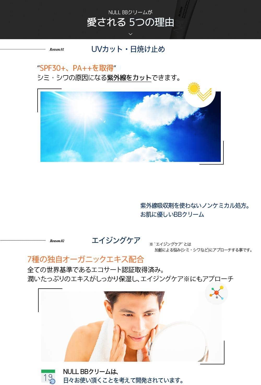Thumbnail of NULL BBクリーム メンズ コンシーラー ファンデーション 20g SPF303$