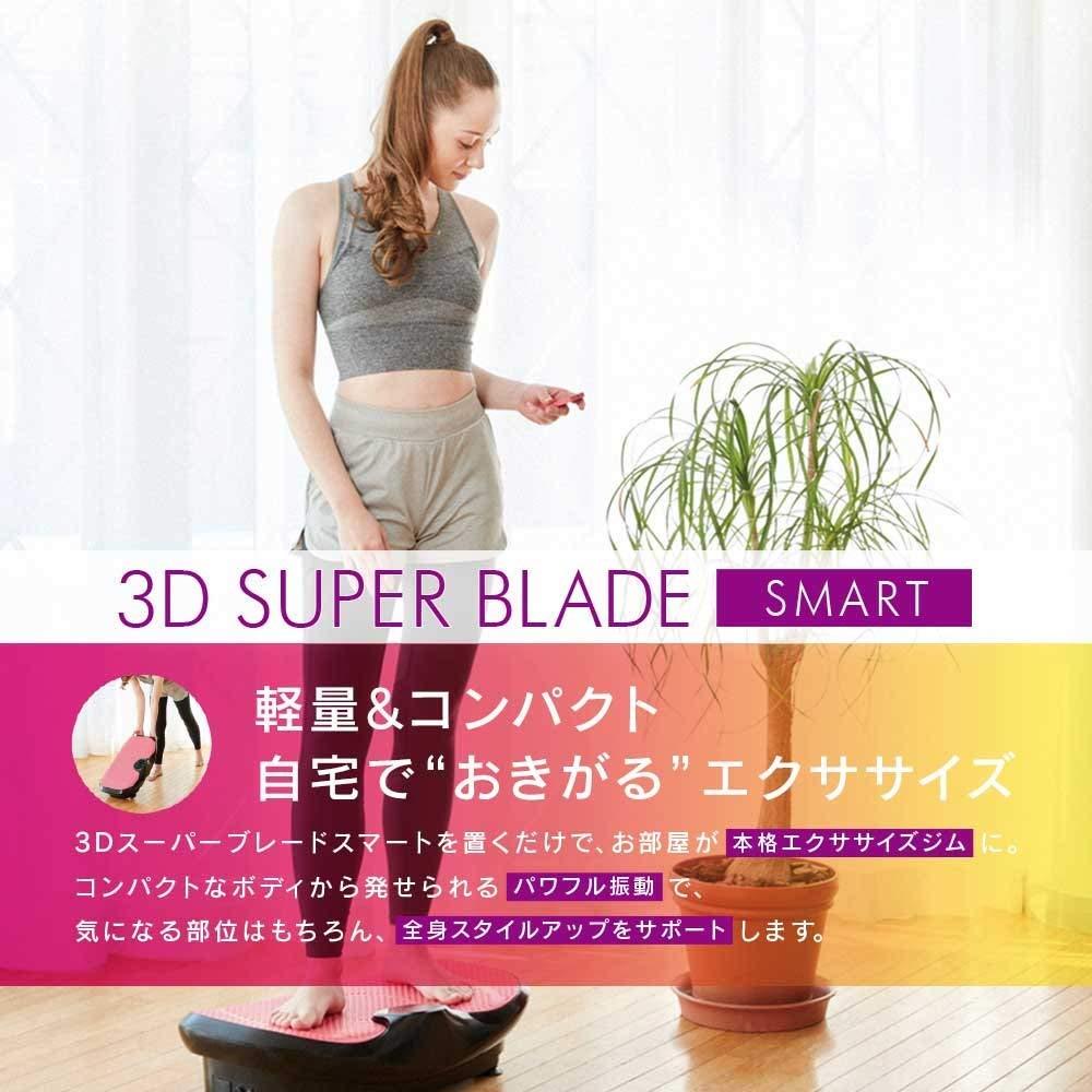 ドクターエア 3Dスーパーブレード スマート SB-003