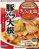 味の素 Cook Do きょうの大皿 豚バラ大根用 100g×4個