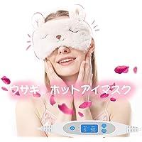 Aroma Season USB电热式蒸汽发热眼罩, , ,