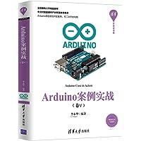 Arduino案例实战(卷5)