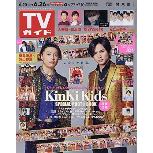 週刊TVガイド 2020年 6/26号 表紙画像