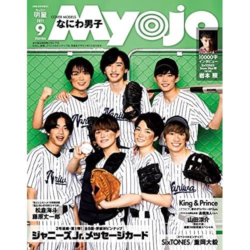 Myojo 2021年 9月号 追加画像