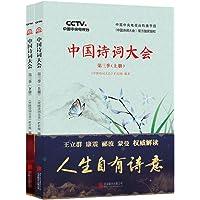 中国诗词大会第三季(套装上下册)