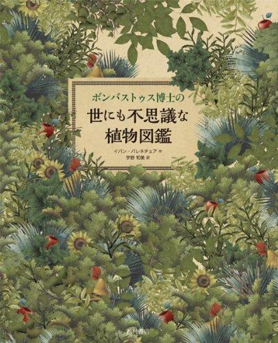 ボンバストゥス博士の世にも不思議な植物図鑑