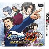 逆転裁判123 成歩堂セレクション - 3DS