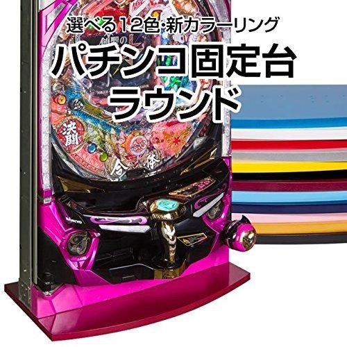 【パチンコ オプション】 パチンコ固定台ラウンド (黒レザー)
