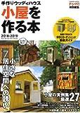 手作りウッディハウス 小屋を作る本 2018-2019 (学研ムック)