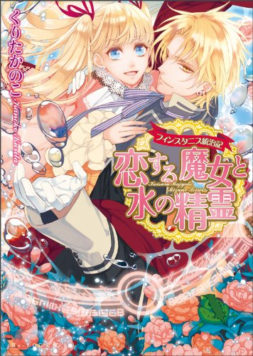 Spirits And Water Witch In Love Finsutanisu Governance Mentioned  Beads Log Novel   2011  Isbn  4047270636  Japanese Import