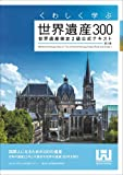 くわしく学ぶ世界遺産300 世界遺産検定2級公式テキスト<第3版>