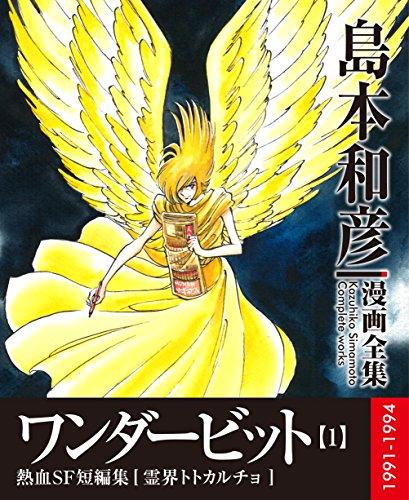 wonder bit 1 (simamotokazuhikomangazensyu) (Japanese -