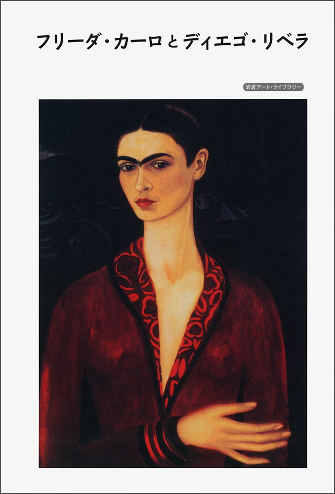 diego rivera and frida kahlo iwanami art library 2010 isbn 4000089935 japanese import